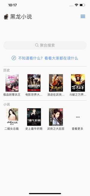 黑龙小说官方版app下载安装图1: