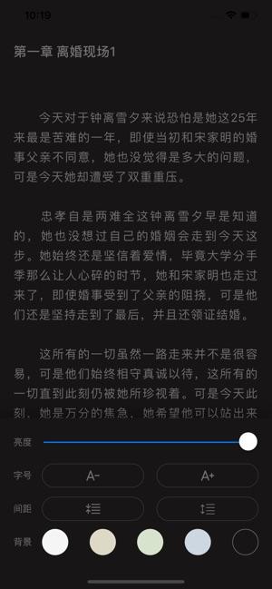 黑龙小说官方版app下载安装图3: