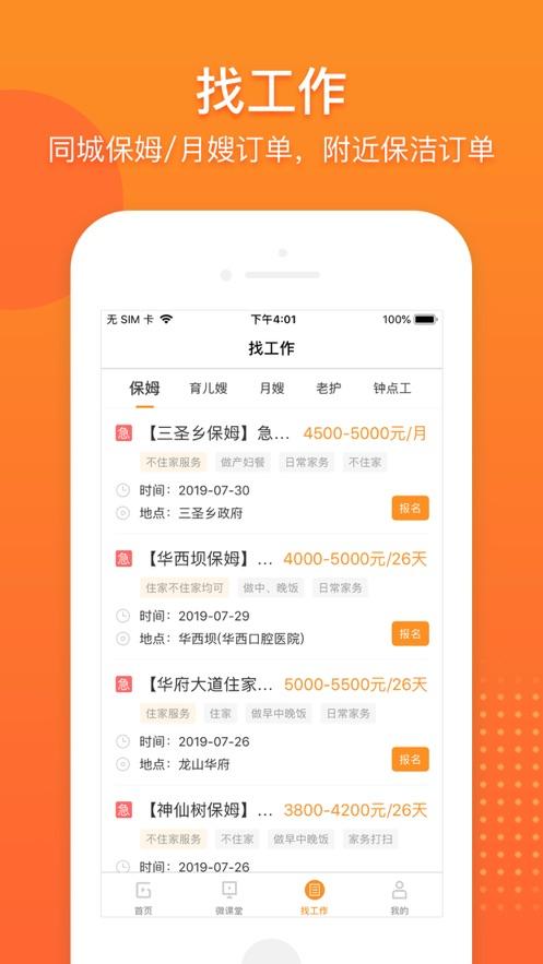 小阿甘app软件官方下载图3:
