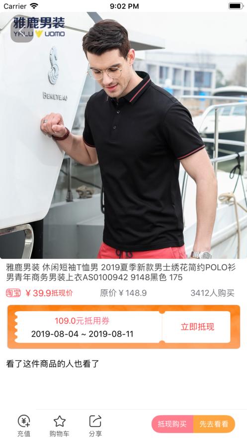 万事购物极速版app官方下载图2: