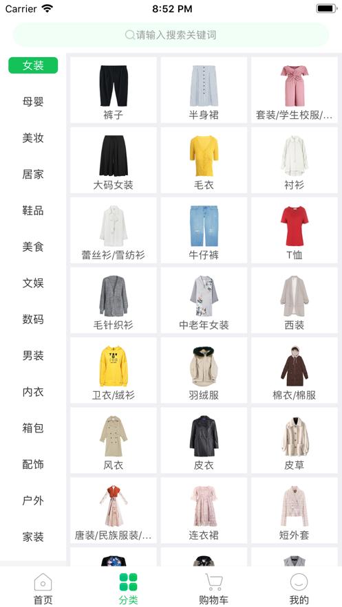 万事购物极速版app官方下载图1: