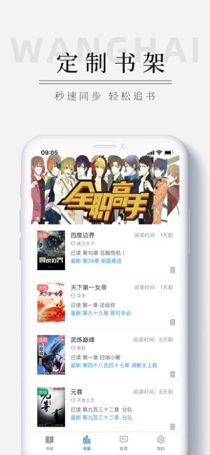 望海阅读app苹果版iOS软件下载图1: