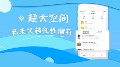捷讯云盘app软件官方下载图1: