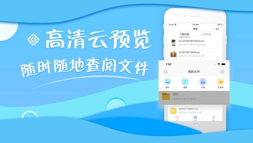 捷讯云盘app软件官方下载图2: