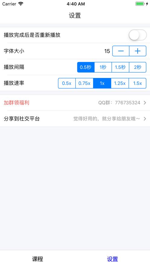 大家的日语单词学习app图2