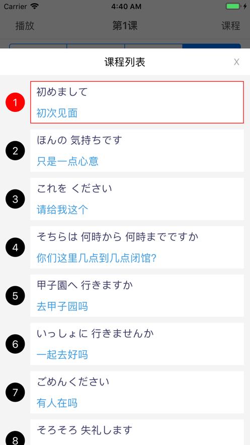 大家的日语单词学习app图1