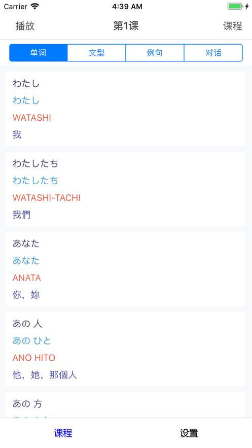 大家的日语单词学习app图3
