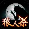 Roblox狼人杀模拟器小飞象解说乐高版游戏下载 v0.7.16