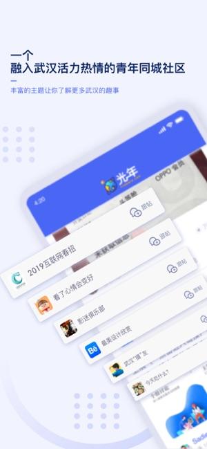 光年社区交友app官方版下载图1: