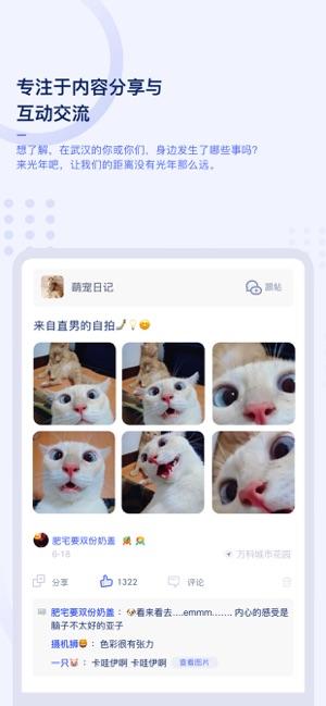 光年社区交友app官方版下载图3: