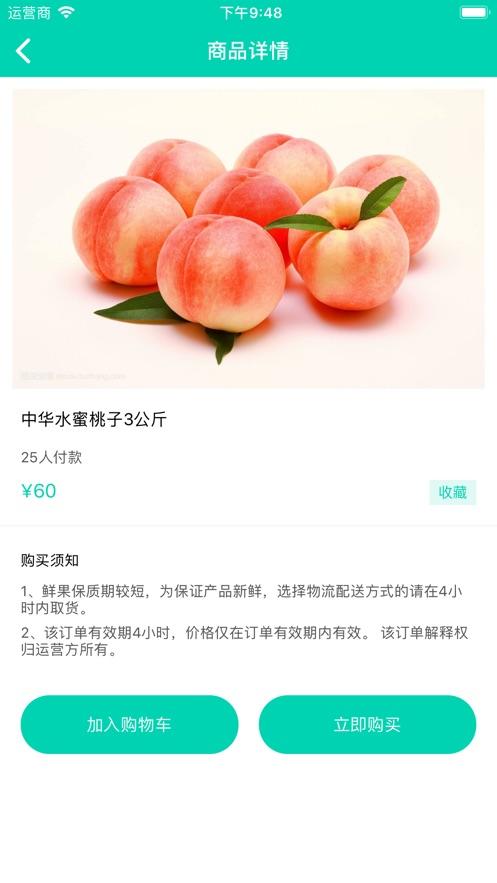 真新鲜果园app官方软件下载图3: