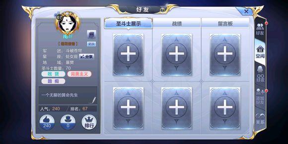圣斗士星矢手游9月12日更新公告 新增中秋系列、圣域手账活动[多图]