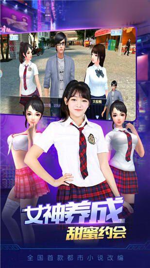 3D智能美女养成游戏安卓最新版图1: