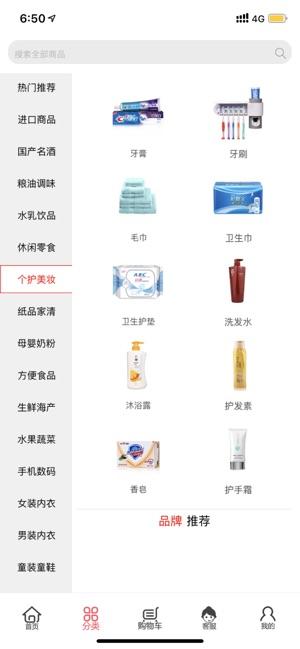 南丰惠生活app下载图2: