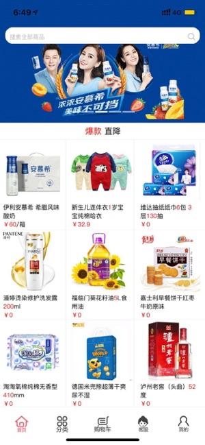 南丰惠生活app下载图3: