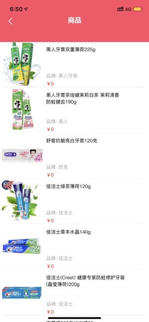 南丰惠生活app下载图1: