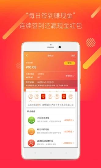 福利惠购app最新版图2:
