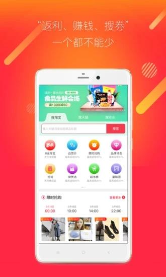 福利惠购app最新版图3:
