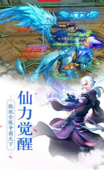 侠义剑游戏官方版图2: