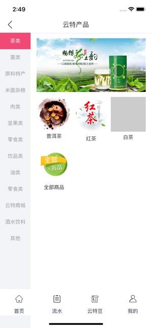 本色云品精品商城app下载图1: