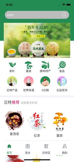 本色云品精品商城app下载图3: