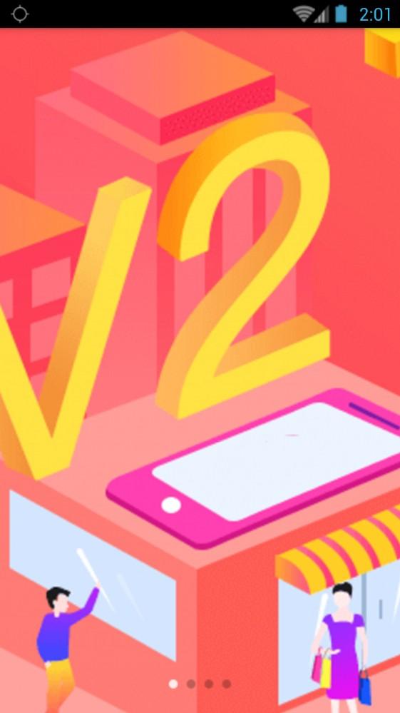 一淘专享返利官方苹果iOS版下载图2: