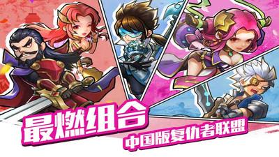 优拓中华英雄官方最新版游戏下载图3: