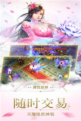 战龙苍穹手游最新官方安卓版图3: