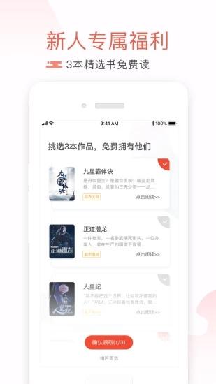 恒说小说免费阅读app安卓版图3: