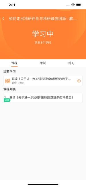河南专技在线登录入口app官网手机版图1: