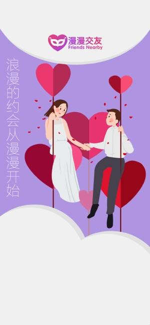 漫漫交友官方app下载手机版图1: