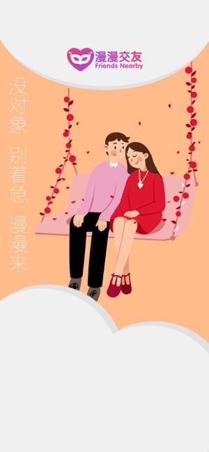 漫漫交友官方app下载手机版图2: