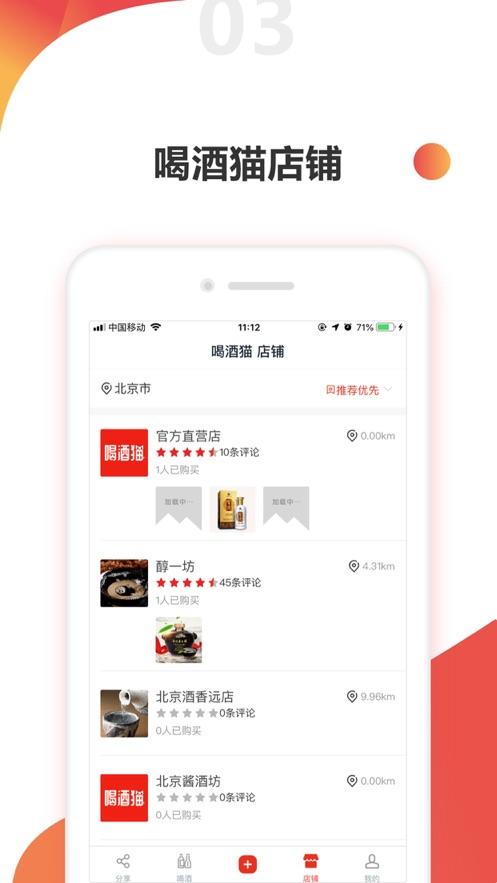 喝酒猫社区app官方下载图2: