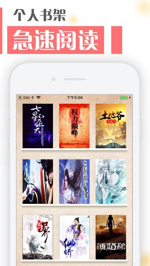 赤芍文学app图2
