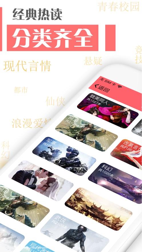 赤芍文学app图1
