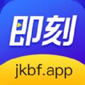 即刻比分app官方下载 v1.2.0
