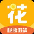 贷金花口子app最新版借款入口 v1.0