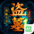 盗墓精绝古城手游官方最新版 v1.0