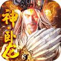 斗战三国志GM版手游官网最新版 v1.0