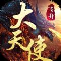 奇迹大天使飞升版手游官网最新版 v1.1.1.10