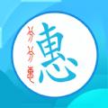 分分惠app最新版下载 v2.23