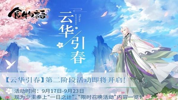 食物语9月17更新公告 云华引春第二阶段活动开启[多图]