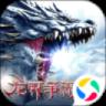 龙界争霸魔域重生手游官网腾讯版 v2.7.0