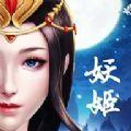 妖姬三国3D手游官方最新版 v1.3.2