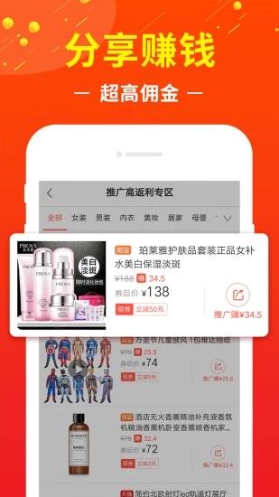 燕郊抢购app手机版图2: