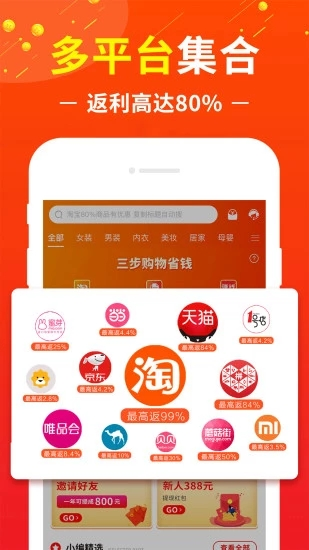 燕郊抢购app手机版图3: