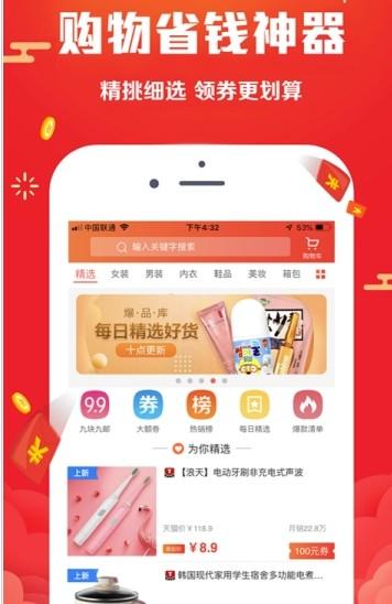 多省省优惠券app软件下载图1:
