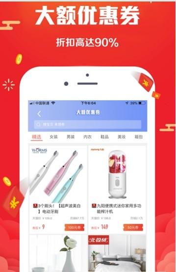 多省省优惠券app软件下载图2: