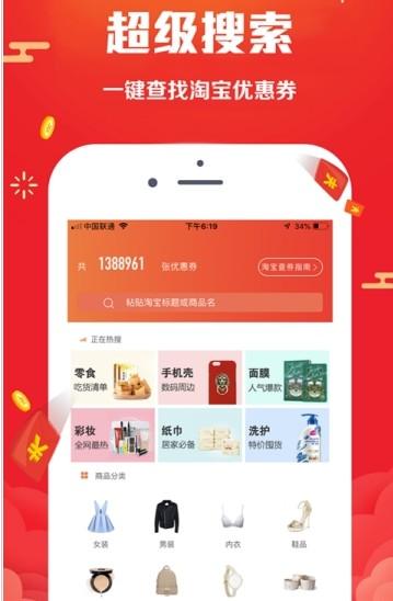 多省省优惠券app软件下载图3: