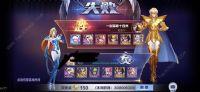 圣斗士星矢手游9月19日更新公告 地妖星缪限时召唤开启图片1